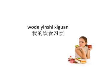wode yinshi xiguan 我的饮食习惯