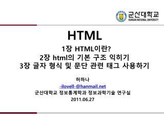 HTML 1 장  HTML 이란 ? 2 장  html 의  기본 구조 익히기 3 장  글자 형식 및 문단 관련 태그 사용하기