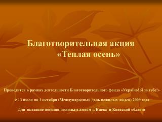 Благотворительная акция  «Теплая осень»