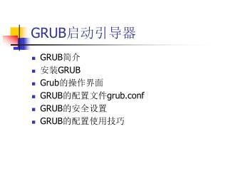 GRUB 启动引导器