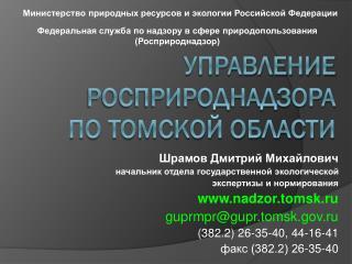 Управление Росприроднадзора  по Томской области