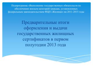 Категория МЧ: Участвует в подпрограмме в 2013 году -  78 субъектов РФ