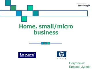Home, small/micro business