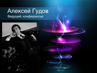 Алексей Гудов