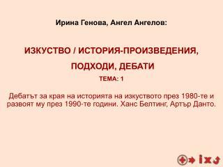 Ирина Генова, Ангел  A нгелов: ИЗКУСТВО / ИСТОРИЯ-ПРОИЗВЕДЕНИЯ,  ПОДХОДИ, ДЕБАТИ ТЕМА: 1