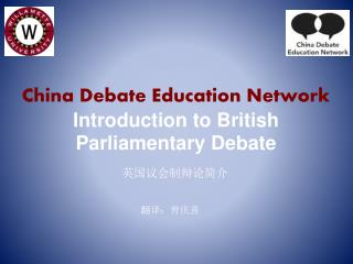 China  Debate Education Network  Introduction to British Parliamentary Debate
