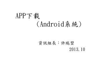 APP 下載          (Android 系統 )