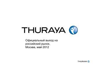 Официальный выход на российский рынок, Москва, май  2012