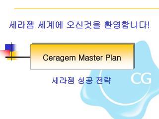 Ceragem Master Plan
