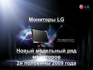 Мониторы  LG Новый модельный ряд  мониторов 2й половины 2009 года