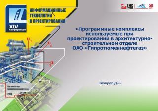 «Программные комплексы используемые при проектировании в архитектурно-строительном отделе