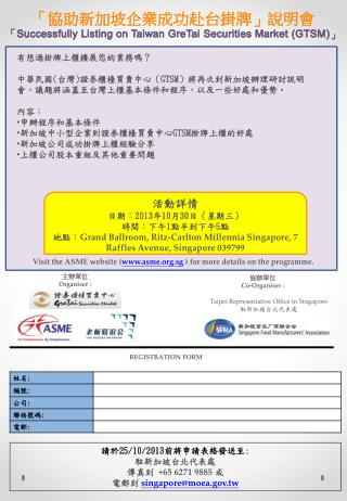 「 協助新加坡企業成功赴台掛牌」說明 會 「 Successfully Listing on Taiwan  GreTai  Securities Market (GTSM) 」