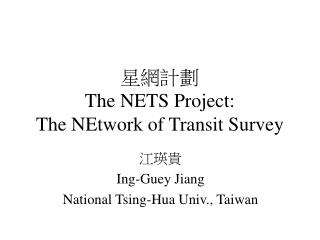???? The NETS Project:  The NEtwork of Transit Survey