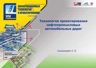 Технология  проектирования нефтепромысловых автомобильных  дорог
