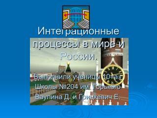 Интеграционные процессы в мире и России.