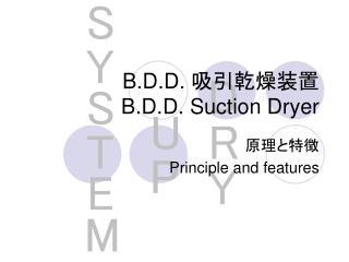 B.D.D.  吸引乾燥装置 B.D.D. Suction Dryer