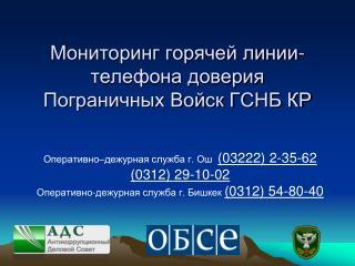 Мониторинг горячей линии-телефона доверия Пограничных Войск ГСНБ КР