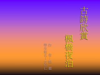 作  者:張 繼 學生姓名:古岱仁