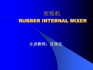密炼机 RUBBER INTERNAL MIXER
