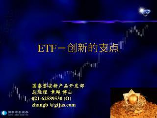 ETF -创新的支点
