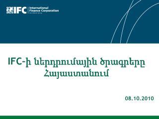 IFC –ի ներդրումային ծրագրերը Հայաստանում