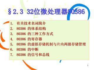 §2.3 32 位微处理器 80386