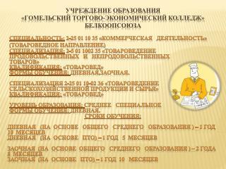 Учреждение образования «ГОМЕЛЬСКИЙ ТОРГОВО-ЭКОНОМИЧЕСКИЙ КОЛЛЕДЖ» БЕЛКООПСОЮЗА