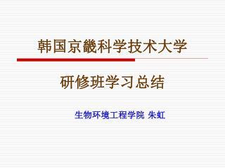 韩国京畿科学技术大学 研修班学习总结