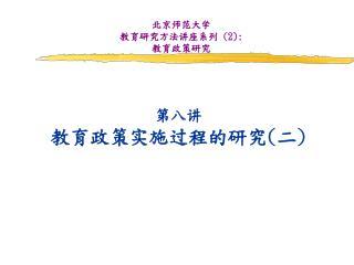 第八讲 教育政策实施过程的研究 ( 二 )