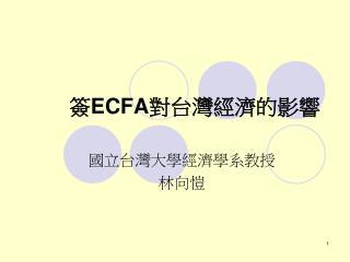 簽 ECFA 對台灣經濟的影響