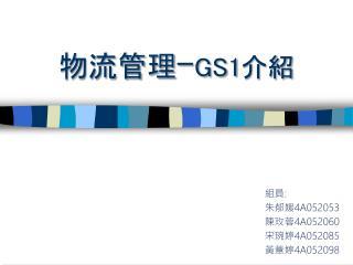 物流管理 - GS1 介紹