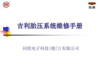同致电子科技 ( 厦门 ) 有限公司
