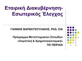 Εταιρική Διακυβέρνηση-Εσωτερικός Έλεγχος