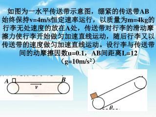 如图为一水平传送带示意图,绷紧的传送带 AB 始终保持 v=4m/s 恒定速率运行,以质量为 m=4kg 的