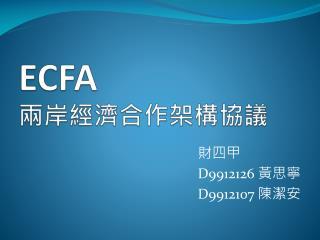 ECFA 兩岸經濟合作架構協議