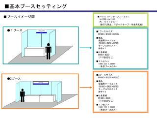 ■ ブースイメージ図