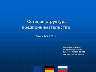 Сетевая структура предпринимательства Томск 24.03.2011