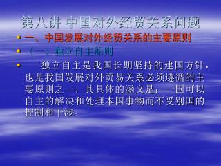 第八讲 中国对外经贸关系问题