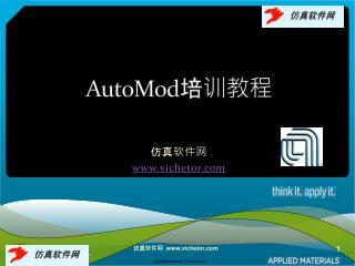 AutoMod 培训教程
