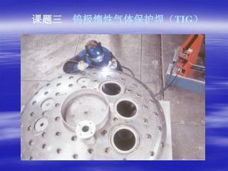 课题三  钨极惰性气体保护焊( TIG )