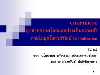 CHAPTER 14: อุตสาหกรรมไทยและประเด็นความท้าทายในยุคโลกาภิวัฒน์  Globalization