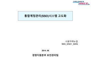 통합계정관리 (SSO) 시스템 고도화