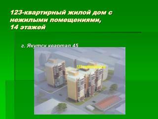 123-квартирный жилой дом с нежилыми помещениями,  14 этажей