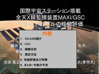 国際宇宙ステーション搭載 全天 X 線監視装置 MAXI/GSC フライトモデルの性能評価