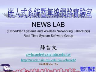 NEWS LAB (Embedded Systems and Wireless Networking Laboratory) Real-Time System Software Group 薛智文