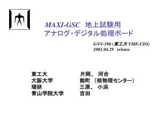 MAXI-GSC  地上試験用    アナログ・デジタル処理ボード