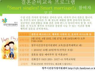 결혼준비교육 프로그램 『Smart singles! Smart marriage!』 참여자 모집
