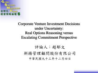 評論人:趙郁文 新揚管理顧問股份有限公司 中華民國九十三年十二月四日