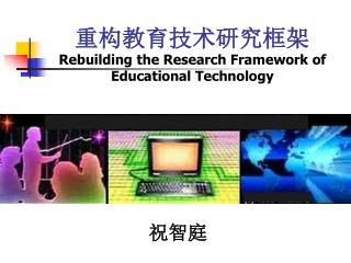重构教育技术研究框架 Rebuilding the Research Framework of Educational Technology