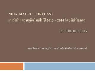 NIDA  Macro  Forecast  แนวโน้มเศรษฐกิจไทยในปี 2013 – 2014 โดยนิด้าโมเดล